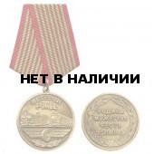 Медаль Ветеран РЖД металл