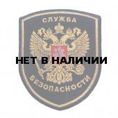 Нашивка на рукав Служба безопасности герб пятигранник тканая