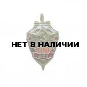 Миниатюрный знак 100 лет КГБ - ФСБ металл