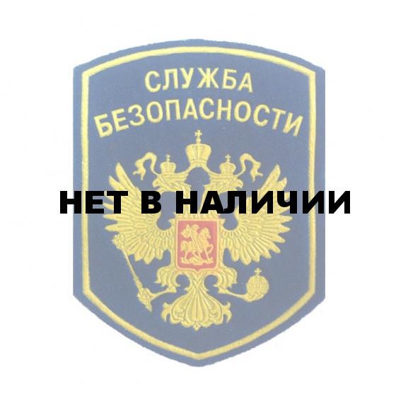 Нашивка на рукав Служба безопасности герб пятигранник цветное сукно пластик