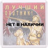 Магнит 167 Лучший охотник сувенирный