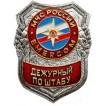 Нагрудный знак МЧС России EMERCOM Дежурный по штабу металл
