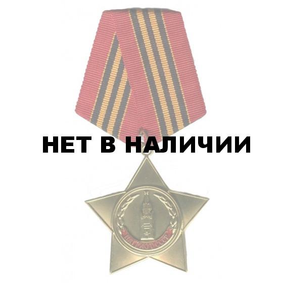 Медаль Патриот СССР металл