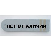 Погоны Ространснадзор 2 лычки на рубашку тканые