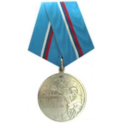 Медаль Десантное братство металл