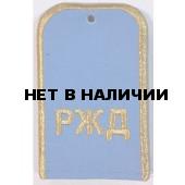 Погоны РЖД с буквами РЖД голубые