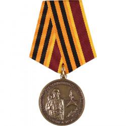 Медаль Активному участнику поиска защитников Родины павших в 1941-1945гг металл