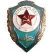 Нагрудный знак ОТЛИЧНИК ВВС СССР металл