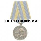 Медаль 100 лет воздушному флоту России 1910-2010 За отличие металл