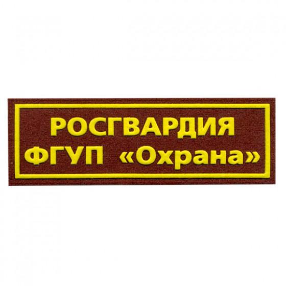 Нашивка на грудь Росгвардия ФГУП Охрана пластик