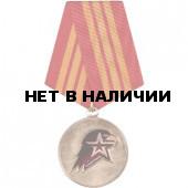 Медаль Юнармейская доблесть 3 степени металл