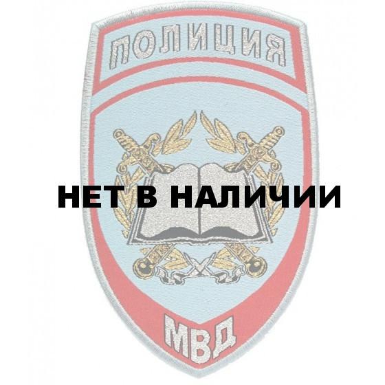 Нашивка на рукав Полиция Образовательные учреждения МВД России на рубашку тканая