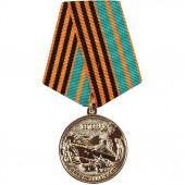Медаль Ветеран Вооружённых сил РФ металл