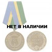 Медаль 90 лет РВВДКУ металл