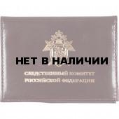 Обложка АВТО Следственный комитет РФ кожа