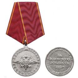 Медаль МВД За воинскую доблесть металл