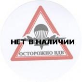 Наклейка 14н Осторожно ВДВ сувенирная