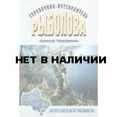 Книга Справочник-путеводитель рыболова Чернушенко А.А.