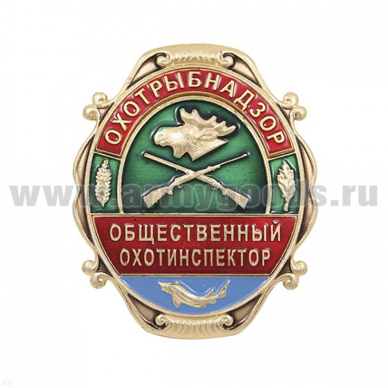 Нагрудный знак Охотрыбнадзор Общественный охотинспектор металл