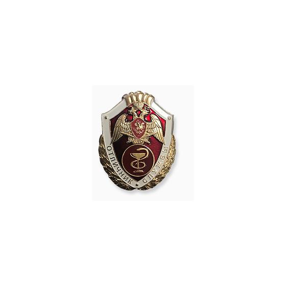 """Нагрудный знак РОСГВАРДИИ """"Отличник службы медицинских воинских частях (организациях, подразделениях)"""""""