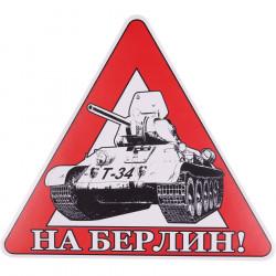 Наклейка 14нм НА БЕРЛИН сувенирная