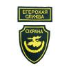 Нашивка на рукав Охрана лось Егерская служба комплект вышивка шелк зеленая