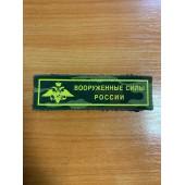 Нашивка на грудь Вооруженные силы России камуфлированная пластик