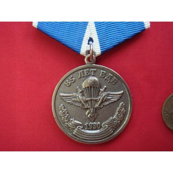 Медаль 85 лет ВДВ 1930 металл