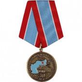 Медаль 30 лет вывода войск из Афганистана металл