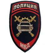 Нашивка на рукав с липучкой Полиция Госавтоинспекция МВД России вышивка люрекс