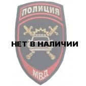 Нашивка на рукав с липучкой Полиция Госавтоинспекция МВД России тканная
