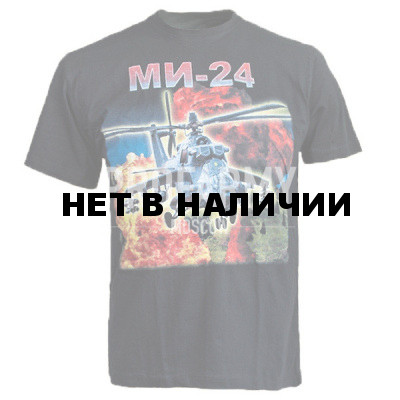 Футболка МИ-24