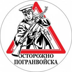 Наклейка 04нм осторожно Погранвойска сувенирная