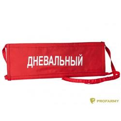 Повязка красная Дневальный