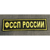 Нашивка на грудь с липучкой ФССП РОССИИ вышивка шелк