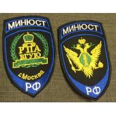 Комплект нашивок РПА Минюста г.Москва на китель