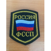 Нашивка на рукав ФССП флаг вышивка люрекс