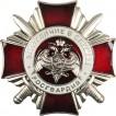 Нагрудный знак За отличие в службе Росгвардии II степени томпак
