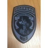 Нашивка на рукав с липучкой Полиция Центральный аппарат МВД России полевая тканая