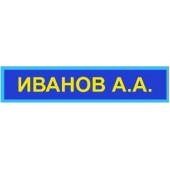 Нашивка именная ВДВ-ВКО-ВВС на офисную форму с липучкой синяя