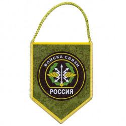 Вымпел АВТО пятигранник Россия Войска связи шелкография