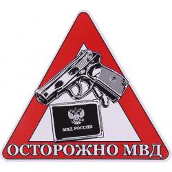Наклейка 09нм осторожно МВД сувенирная