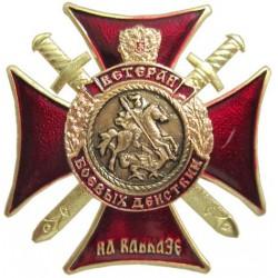 Нагрудный знак Ветеран боевых действий на Кавказе крест металл