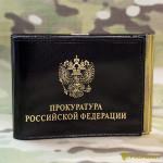 Обложка КУ-4 Прокуратура шик черная