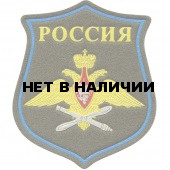 Нашивка на рукав фигурная с липучкой ВС РФ ВВС полевая пластик