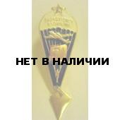 Нагрудный знак Парашютист отличник 50 прыжков металл