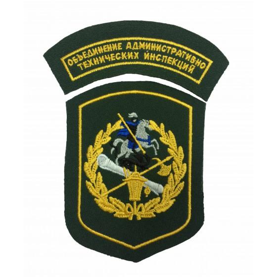 Нашивка на рукав Административно-техническая инспекция (комплект с дугой) вышивка шелк