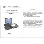 ЛПХП-0 Лазерный прибор холодной пристрелки (4к)