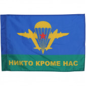 Флаг ВДВ СССР НИКТО КРОМЕ НАС