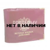 Обложка для удостоверения Ветеран Боевых Действий ш красная